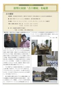 民宿「吉十郎屋」取材記事