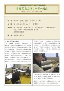 竹とんぼリーダー例会