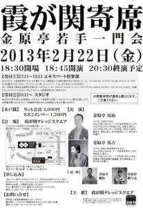 20130222_panf