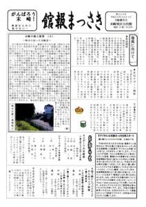 Kanpo_201303