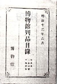 博物館列品目録表紙=東京大学総合研究博物館所蔵=