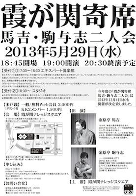 霞が関寄席 馬吉・駒与志二人会