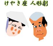 けやき座 人形劇