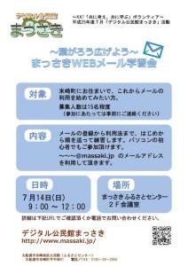 まっさきWebメール学習会