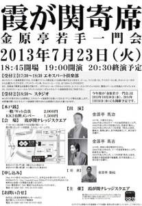 霞が関寄席 金原亭若手一門会 2013年7月23日