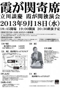 霞が関寄席 立川談慶 独演会 2013年9月18日