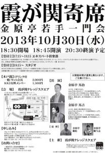 霞が関寄席 金原亭若手一門会 2013年10月30日