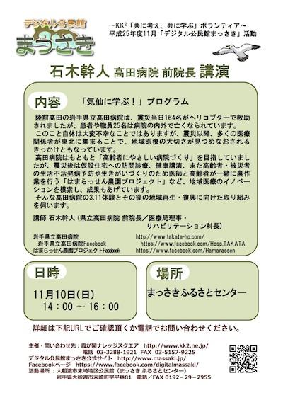 「石木幹人講演」気仙に学ぶ!