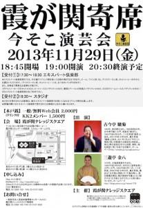 霞が関寄席 今こそ演芸会 2013年11月29日