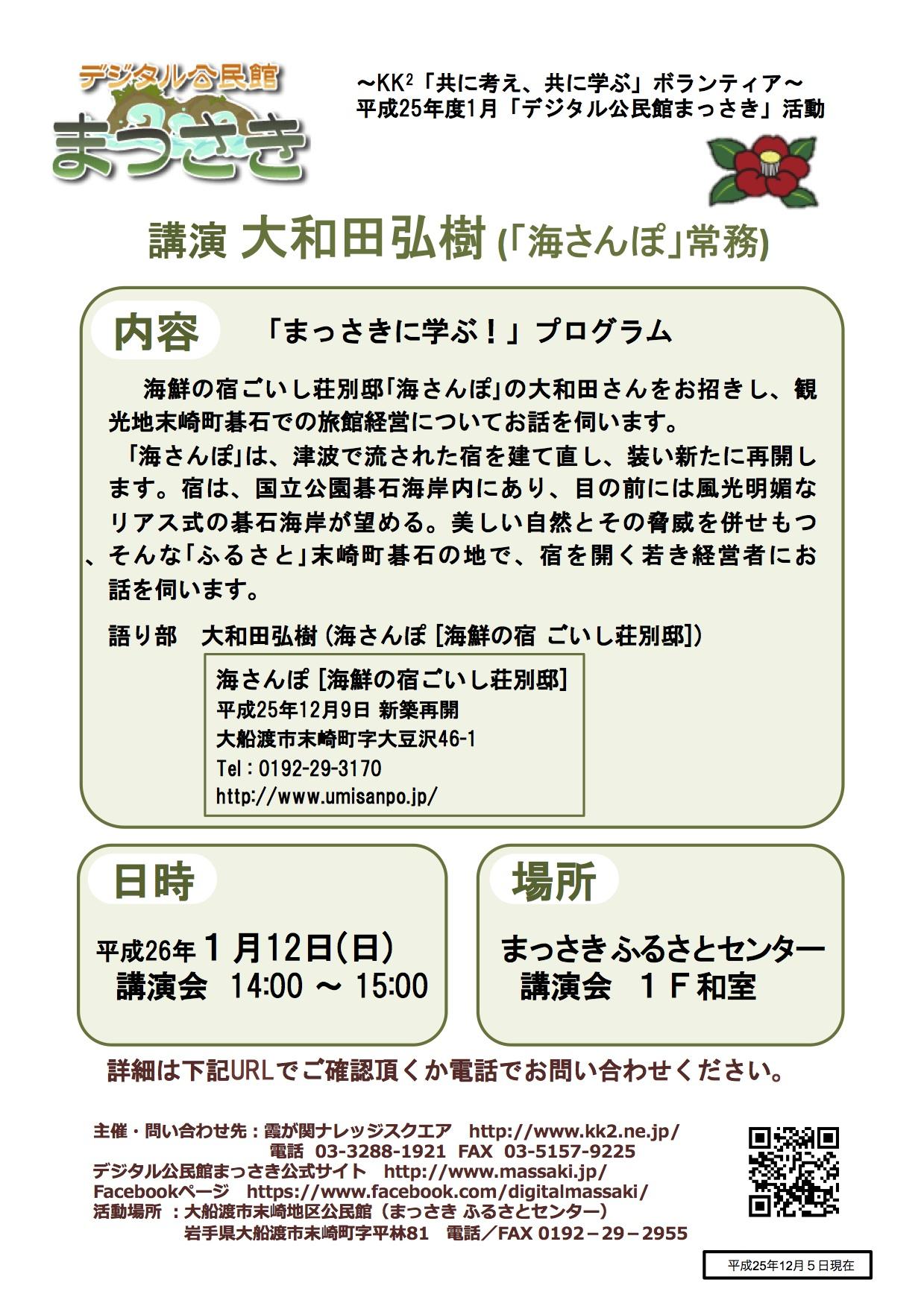 「大和田弘樹講演」まっさきに学ぶ!