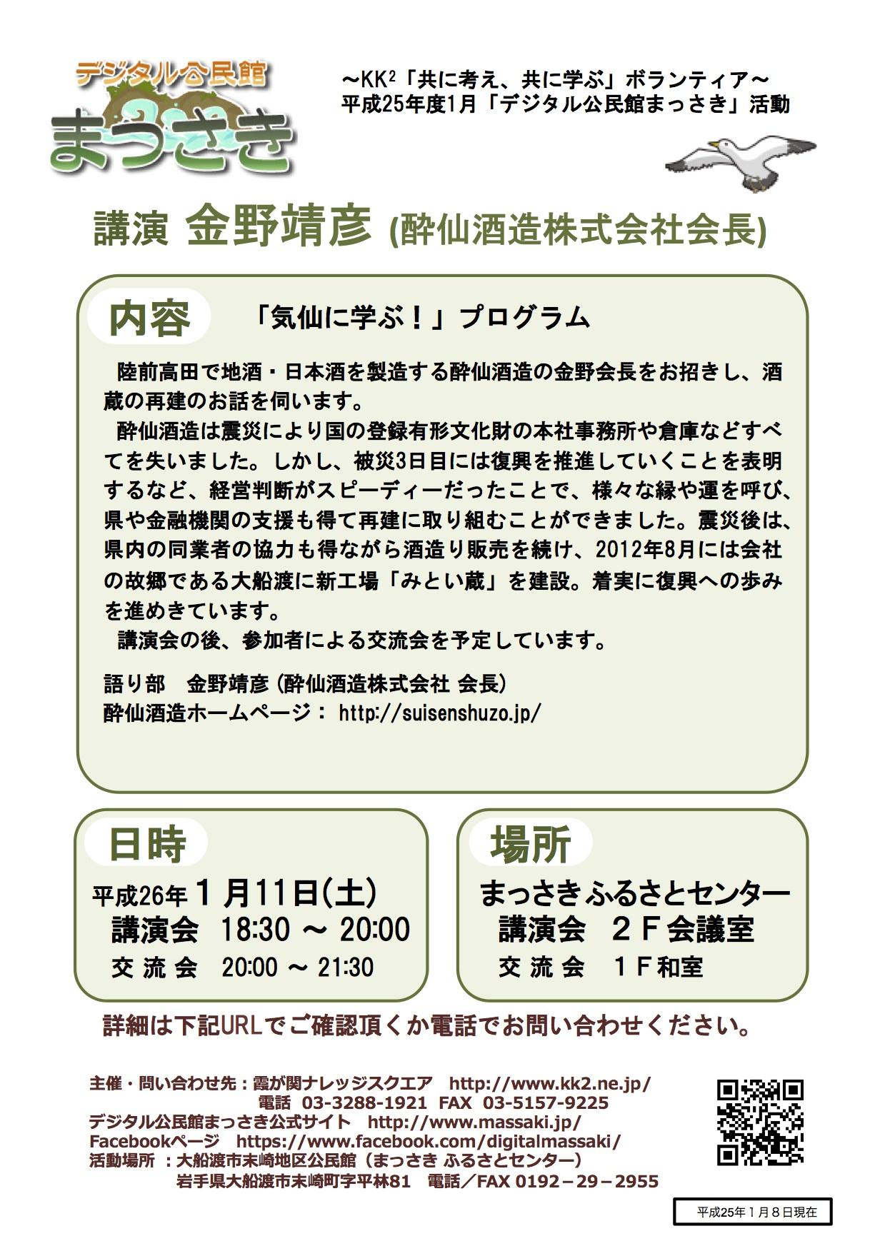 「金野靖彦講演」気仙に学ぶ!