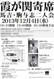 霞が関寄席 馬吉・駒与志二人会 2013年12月4日