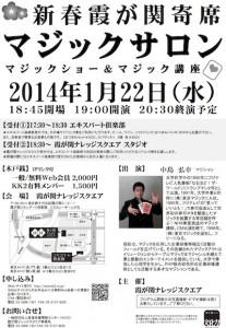 霞が関寄席 マジックサロン 2014年1月22日