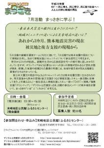 2016-7月活動チラシ熊本報告会